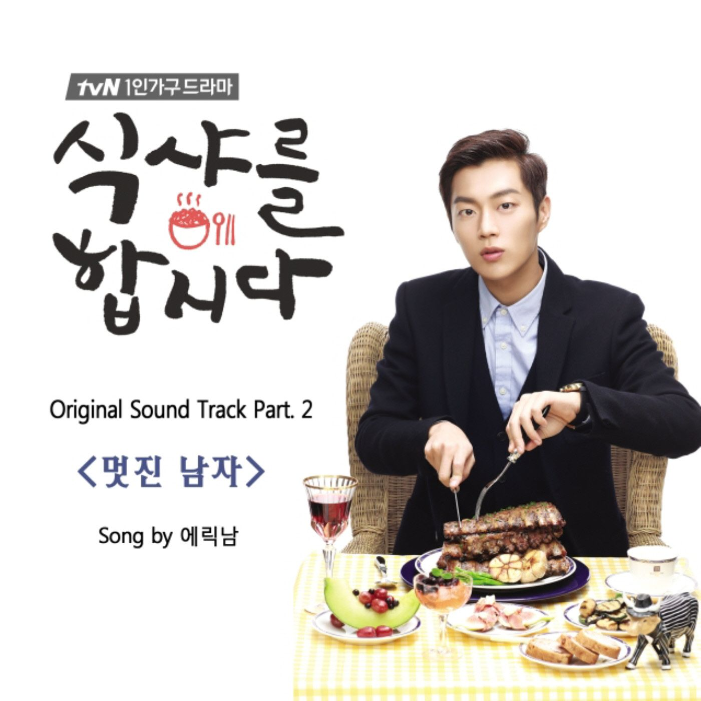 (Single) Eric Nam - Let's Eat OST Part.2